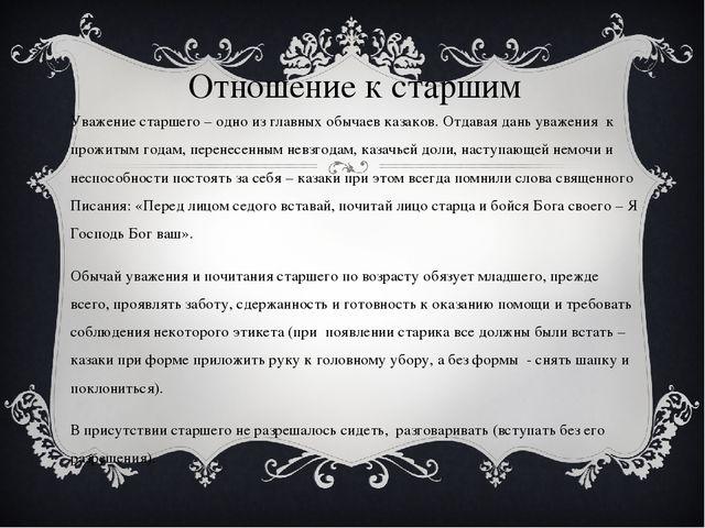 Отношение к старшим Уважение старшего – одно из главных обычаев казаков. Отда...