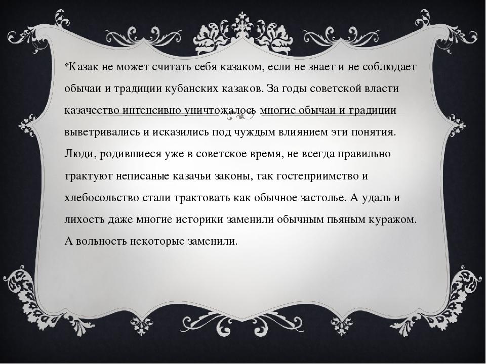 Казак не может считать себя казаком, если не знает и не соблюдает обычаи и т...