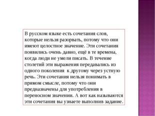 В русском языке есть сочетания слов, которые нельзя разорвать, потому что они
