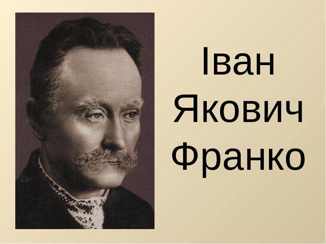 Іван Якович Франко