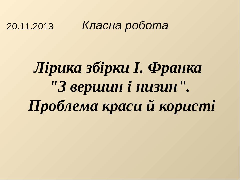 """Лірика збірки І. Франка """"З вершин і низин"""". Проблема краси й користі 20.11.2..."""