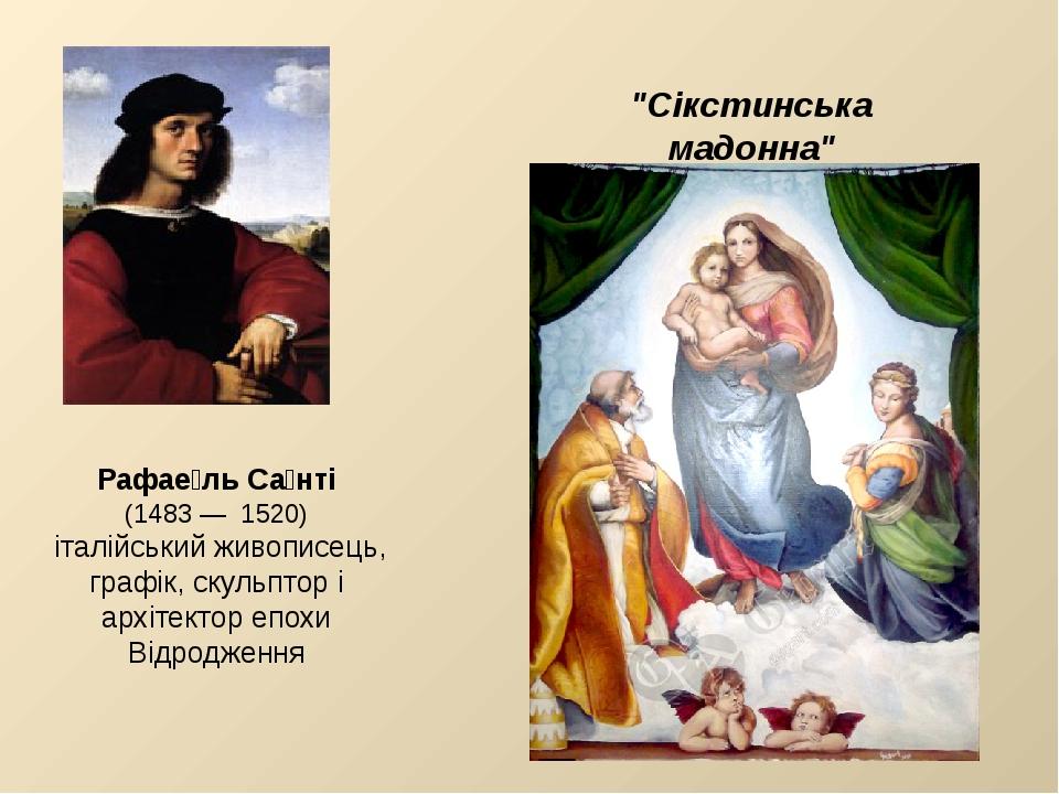 Рафае́ль Са́нті (1483 — 1520) італійський живописець, графік, скульптор і арх...