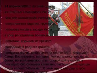 14 апреля 2001 г. по вине одного из штабных командиров 245-го мсп при выполне