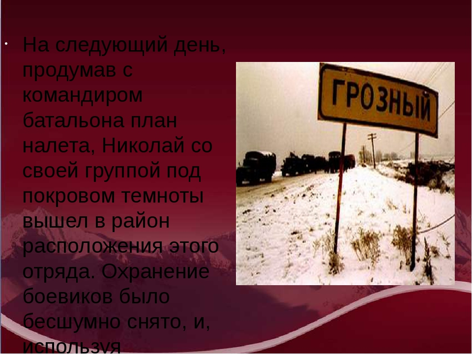 На следующий день, продумав с командиром батальона план налета, Николай со св...