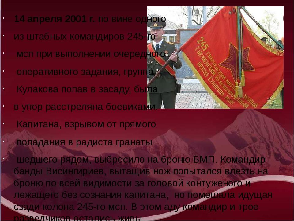 14 апреля 2001 г. по вине одного из штабных командиров 245-го мсп при выполне...