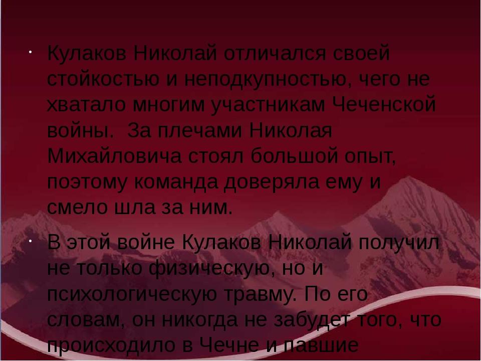 Кулаков Николай отличался своей стойкостью и неподкупностью, чего не хватало...