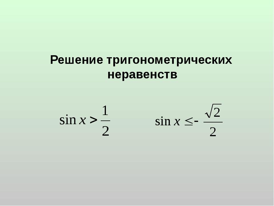 Решение тригонометрических неравенств