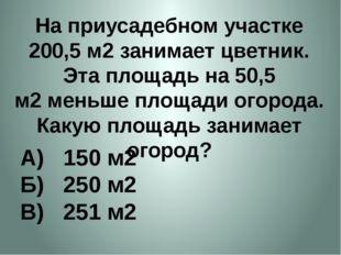 На приусадебном участке 200,5 м2занимает цветник. Эта площадь на 50,5 м2мен