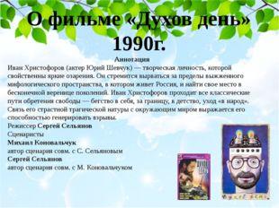 Аннотация Иван Христофоров (актер Юрий Шевчук) — творческая личность, которой