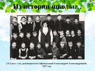 2 Б класс с кл. руководителем Афанасьевой Александрой Александровной. 1977 го