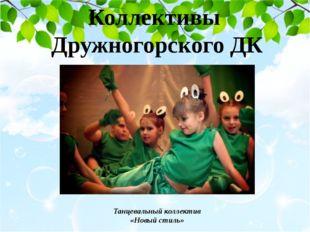Коллективы Дружногорского ДК Танцевальный коллектив «Сударушки» А также: Танц