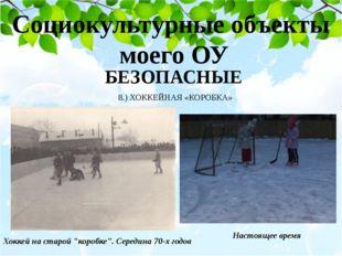 Социокультурные объекты моего ОУ ОПАСНЫЕ 2.) ООО «Трансойл» Предприятие по пе