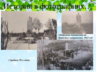 Социокультурные объекты моего ОУ БЕЗОПАСНЫЕ 13.) ОРЛИНСКОЕ ОЗЕРО