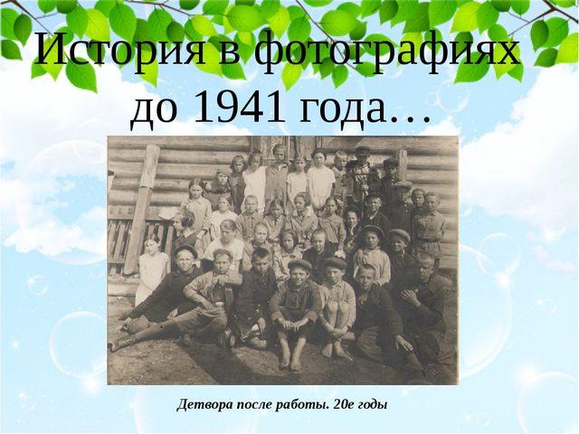 История в фотографиях до 1941 года… Детвора после работы. 20е годы