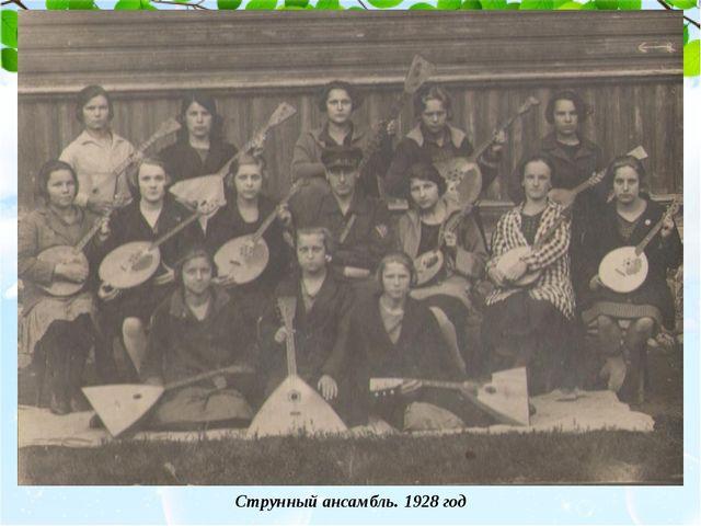 Струнный ансамбль. 1928 год