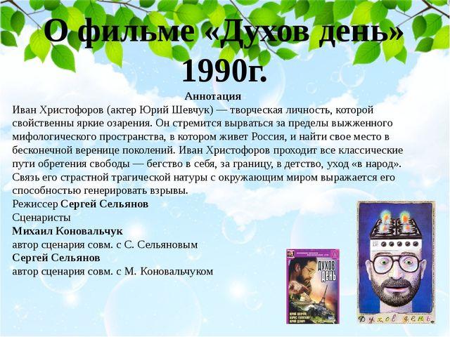 Аннотация Иван Христофоров (актер Юрий Шевчук) — творческая личность, которой...