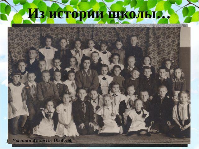 Из истории школы… Конец 30-х - начало 40-х годов Ученики 4 класса. 1954 год