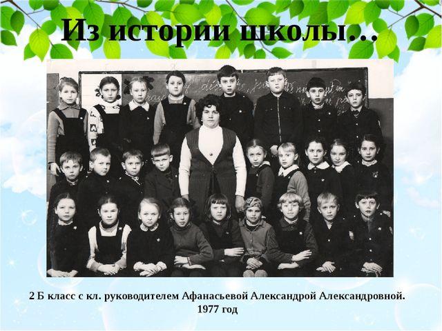 2 Б класс с кл. руководителем Афанасьевой Александрой Александровной. 1977 го...