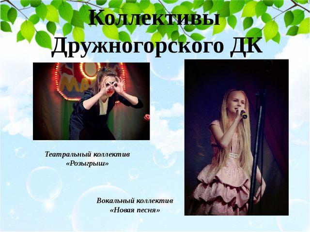 Коллективы Дружногорского ДК Танцевальный коллектив «Новый стиль»
