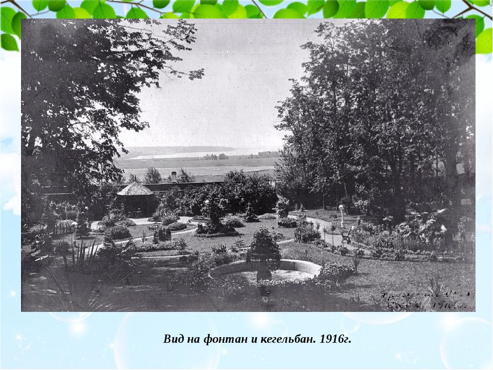Вид на фонтан и кегельбан. 1916г.