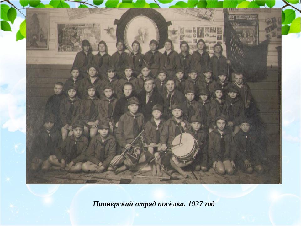 Пионерский отряд посёлка. 1927 год