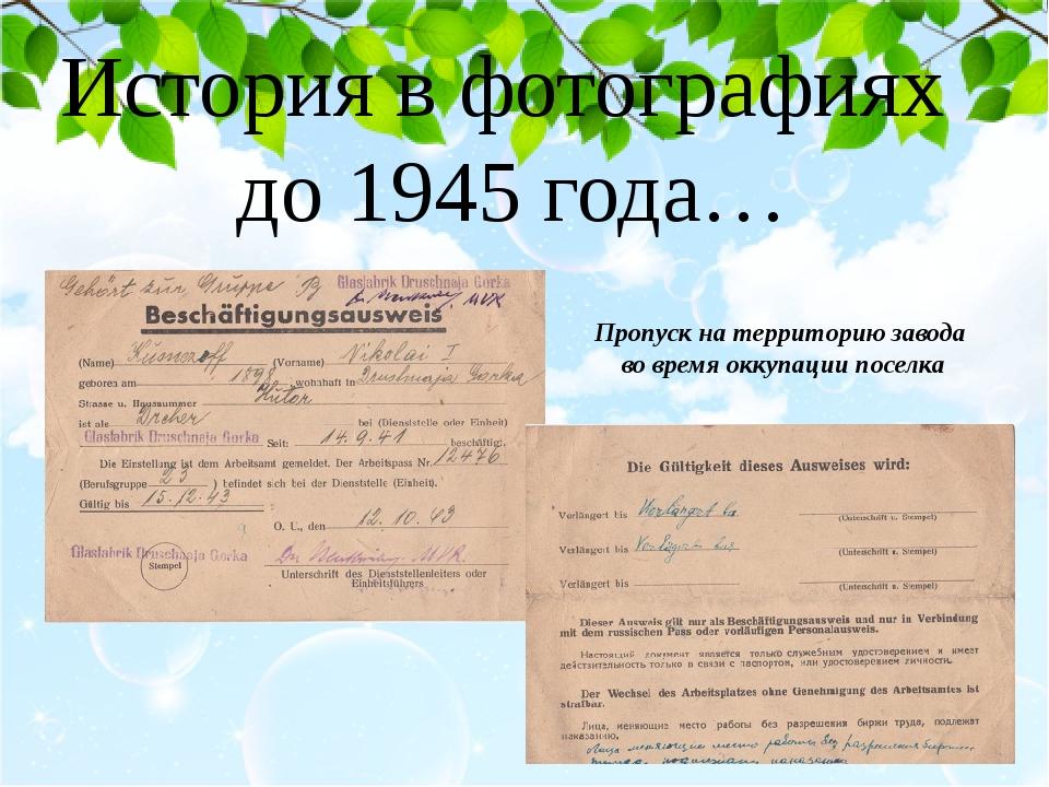 История в фотографиях до 1945 года… Пропуск на территорию завода во время окк...