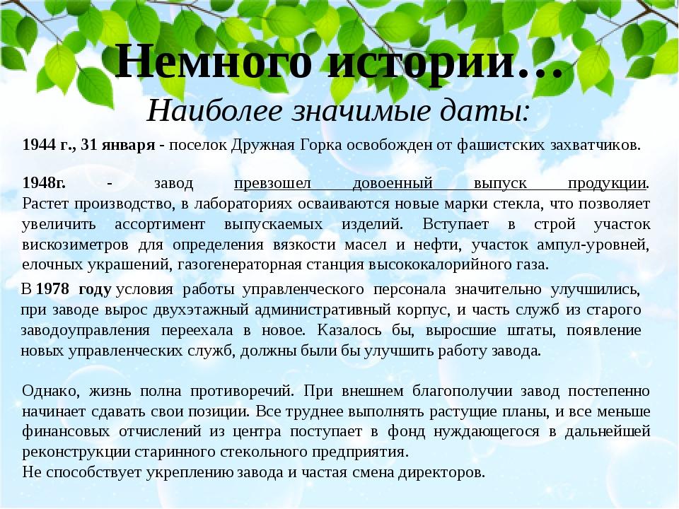 1944 г., 31 января- поселок Дружная Горка освобожден от фашистских захватчик...