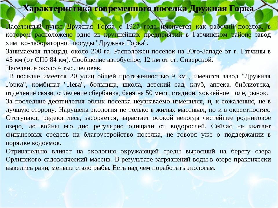 Характеристика современного поселка Дружная Горка Населенный пункт Дружная Го...
