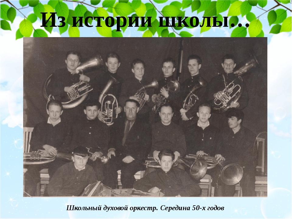 Школьный духовой оркестр. Середина 50-х годов Из истории школы…