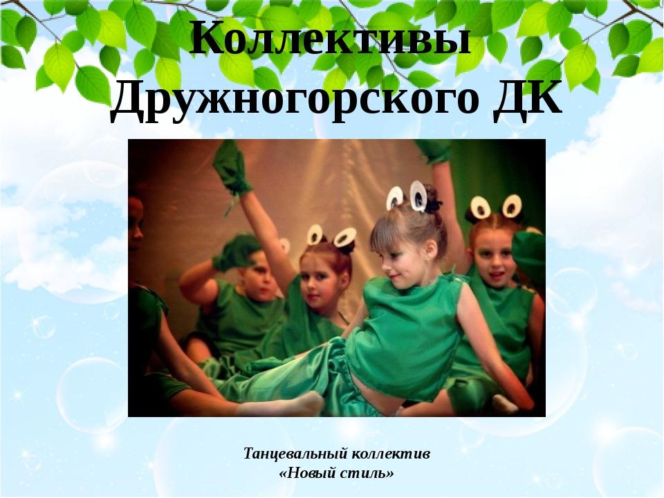 Коллективы Дружногорского ДК Танцевальный коллектив «Сударушки» А также: Танц...