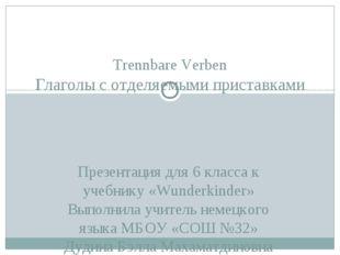 Презентация для 6 класса к учебнику «Wunderkinder» Выполнила учитель немецког