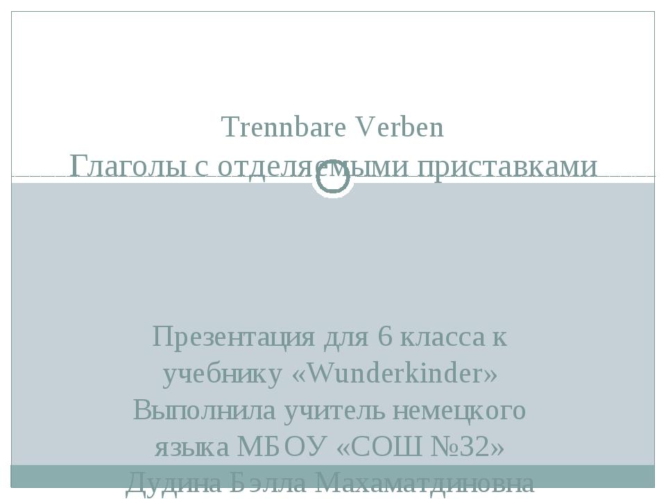 Презентация для 6 класса к учебнику «Wunderkinder» Выполнила учитель немецког...
