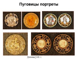 Пуговицы портреты Носкова С.Ю. г. Новокуйбышевск