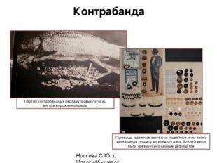 Контрабанда Носкова С.Ю. г. Новокуйбышевск Партия контрабандных перламутровых