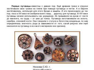 Первые пуговицыизвестны с давних пор. Ещё древние греки и этруски застёгивал