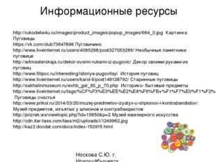 http://rukodelie4u.ru/images/product_images/popup_images/684_0.jpg Картинка П