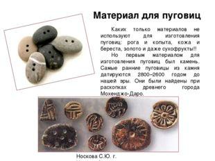 Каких только материалов не используют для изготовления пуговиц: рога и копыта