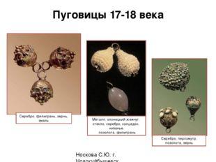 Пуговицы 17-18 века Носкова С.Ю. г. Новокуйбышевск Серебро, филигрань, зернь