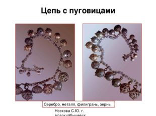 Цепь с пуговицами Носкова С.Ю. г. Новокуйбышевск Серебро, металл, филигрань,