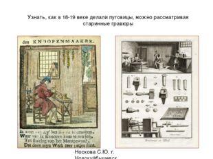 Узнать, как в 18-19 веке делали пуговицы, можно рассматривая старинные гравюр