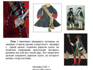 Петр I повелевал пришивать пуговицы на лицевую сторону рукава солдатского мун
