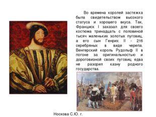 Во времена королей застежка была свидетельством высокого статуса и хорошего в