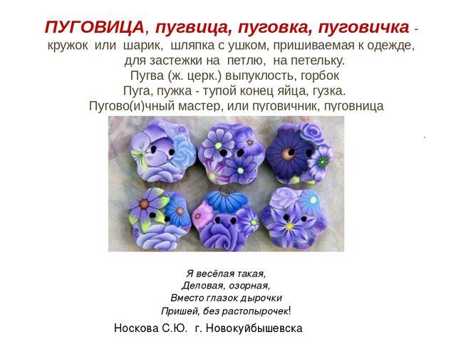 Носкова С.Ю. г. Новокуйбышевска Я весёлая такая, Деловая, озорная, Вместо гла...