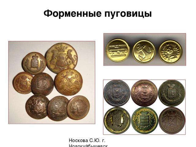 Форменные пуговицы Носкова С.Ю. г. Новокуйбышевск