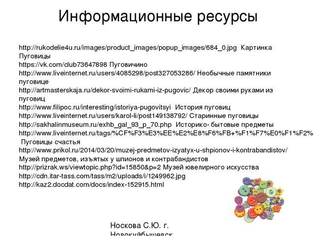 http://rukodelie4u.ru/images/product_images/popup_images/684_0.jpg Картинка П...