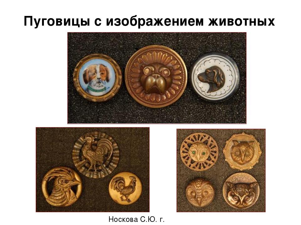 Пуговицы с изображением животных Носкова С.Ю. г. Новокуйбышевск