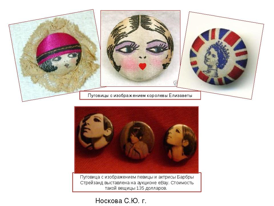 Носкова С.Ю. г. Новокуйбышевск Пуговица с изображением певицы и актрисы Барбр...