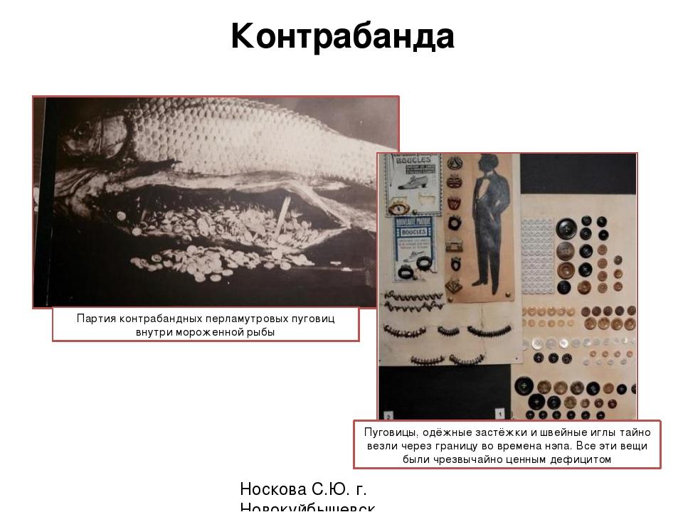 Контрабанда Носкова С.Ю. г. Новокуйбышевск Партия контрабандных перламутровых...