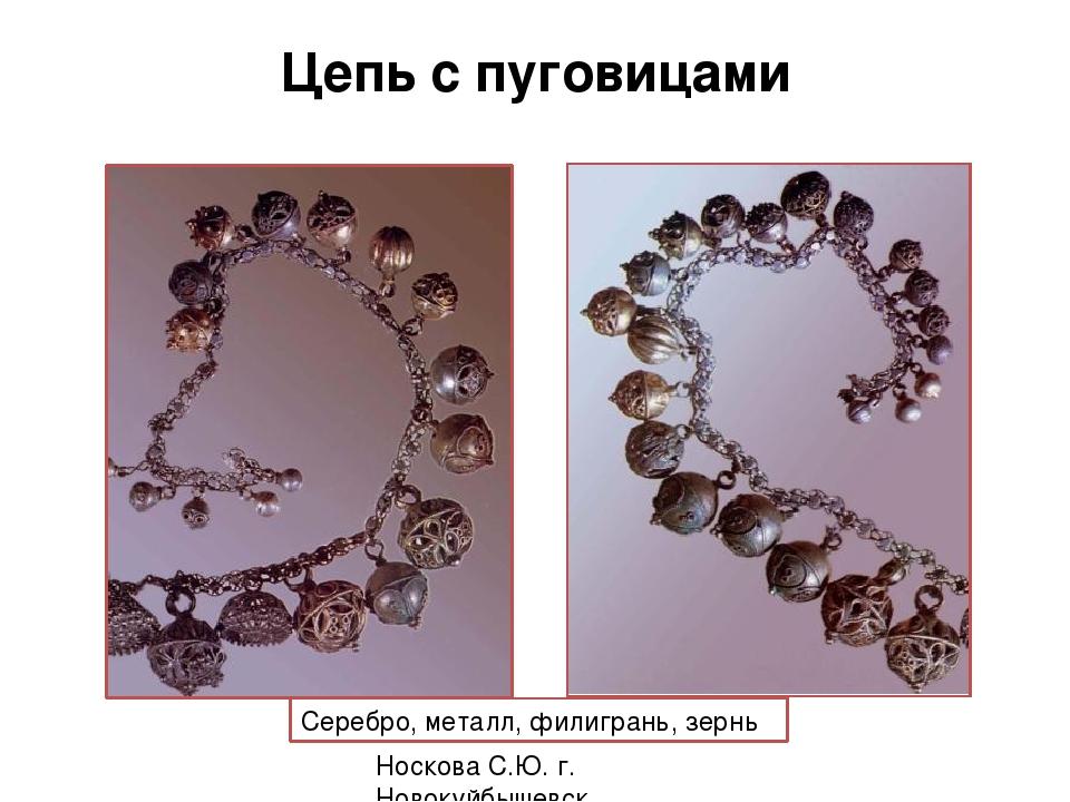 Цепь с пуговицами Носкова С.Ю. г. Новокуйбышевск Серебро, металл, филигрань,...