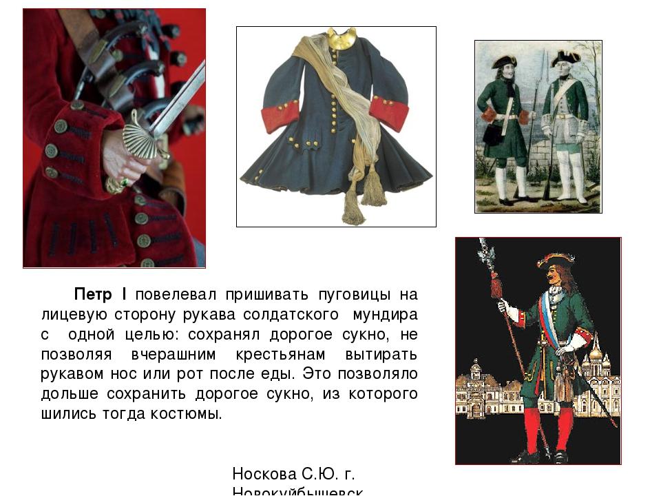 Петр I повелевал пришивать пуговицы на лицевую сторону рукава солдатского мун...